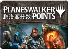 planewalker points